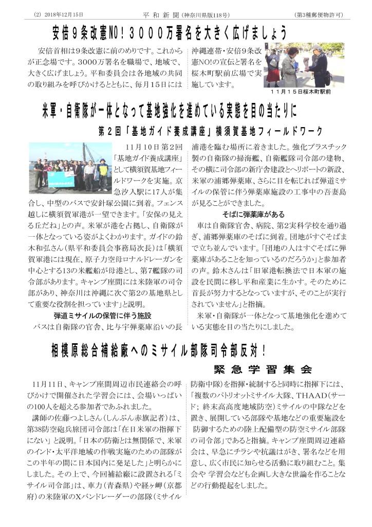 平和新聞18-12-1_PAGE0001