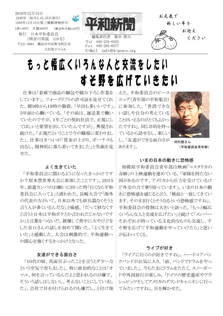 平和新聞18-12-1_PAGE0000