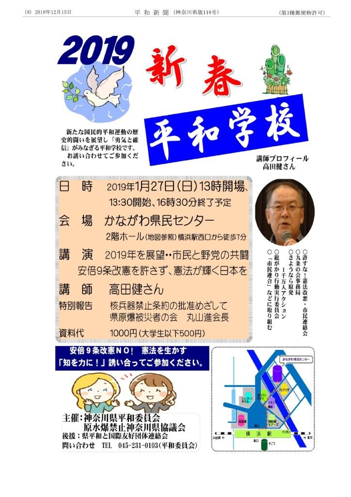 平和新聞18-12-1_PAGE0007