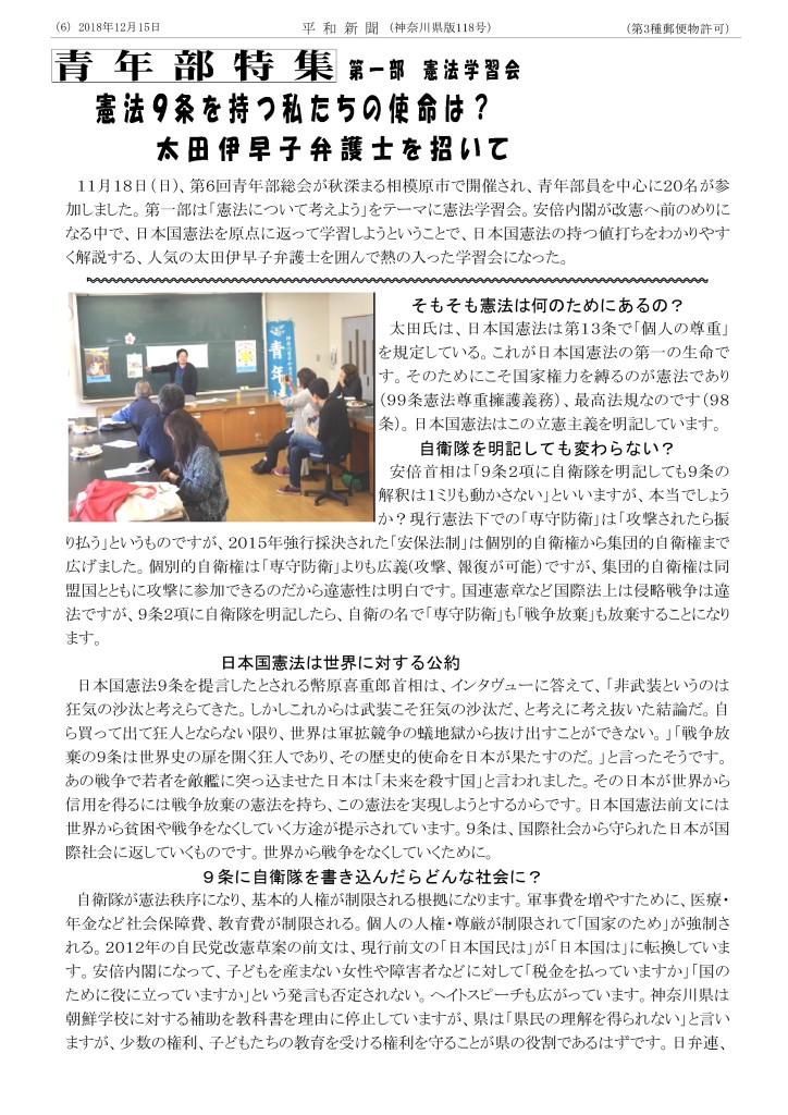 平和新聞18-12-1_PAGE0005