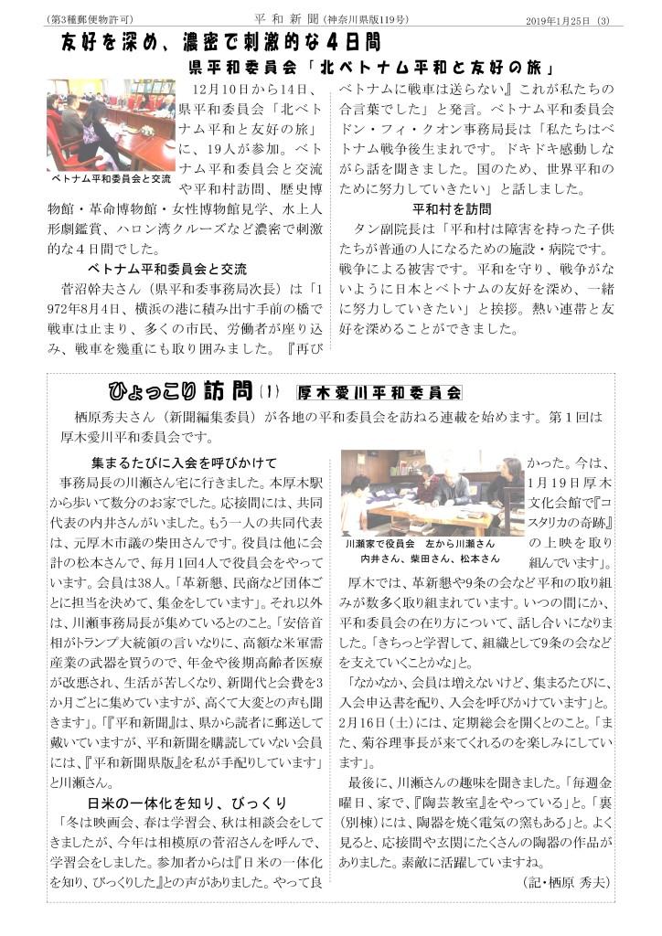 平和新聞19-1-1_PAGE0002