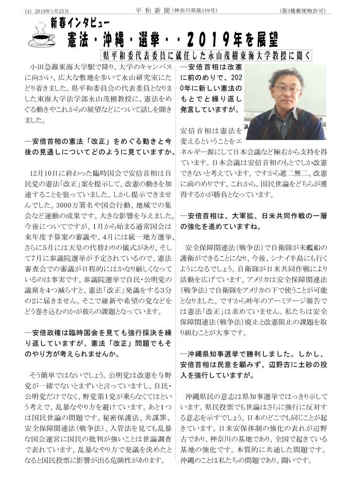 平和新聞19-1-1_PAGE0003