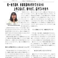 平和新聞19-1-1_PAGE0000