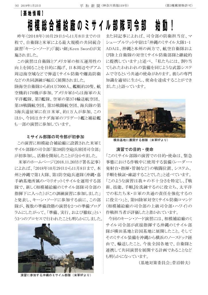 平和新聞19-1-1_PAGE0005