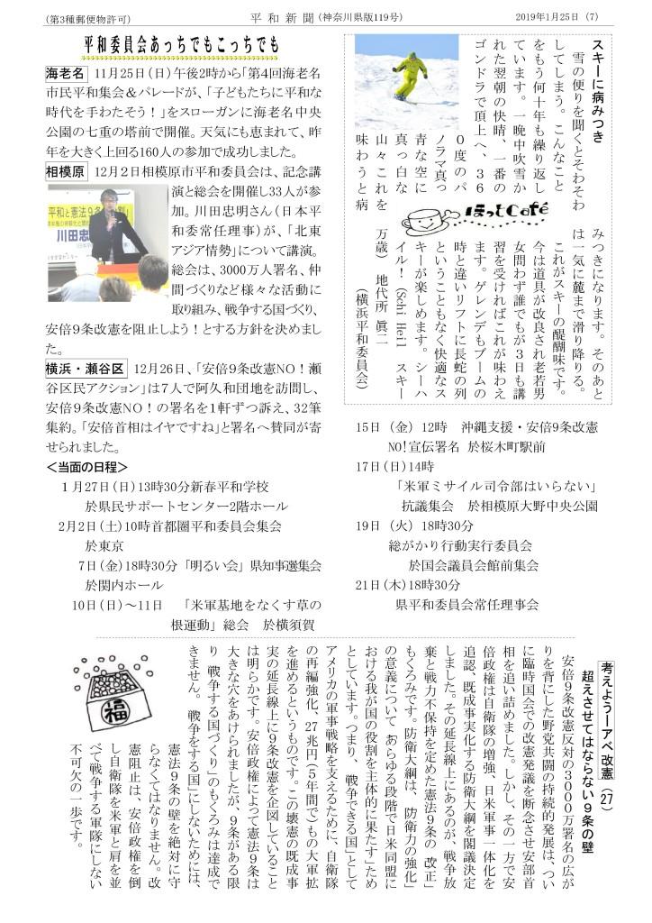 平和新聞19-1-1_PAGE0006