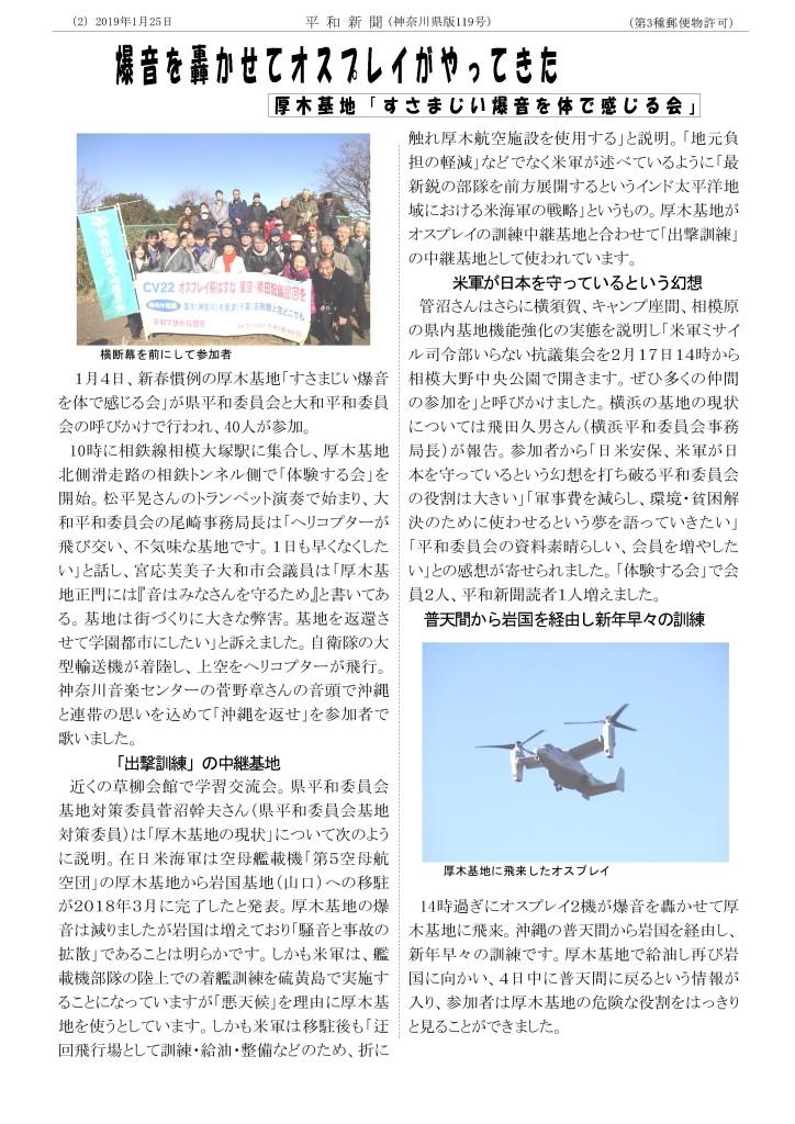 平和新聞19-1-1_PAGE0001