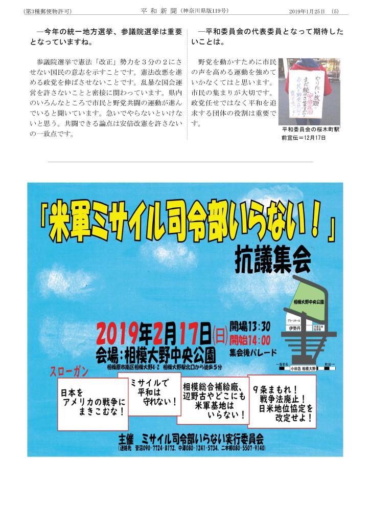 平和新聞19-1-1_PAGE0004