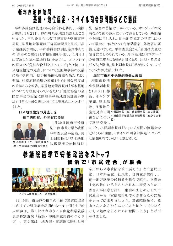 平和新聞19-2-1_PAGE0003