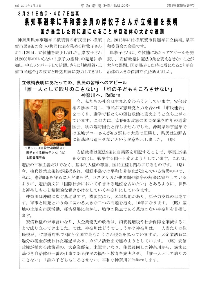 平和新聞19-2-1_PAGE0007