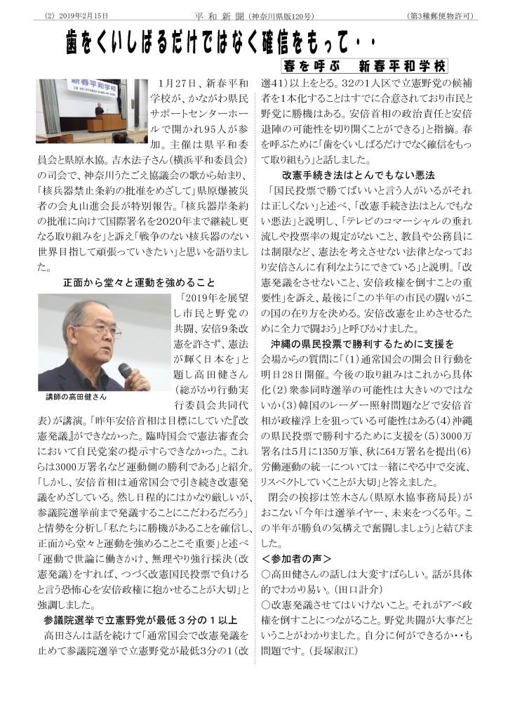 平和新聞19-2-1_PAGE0001