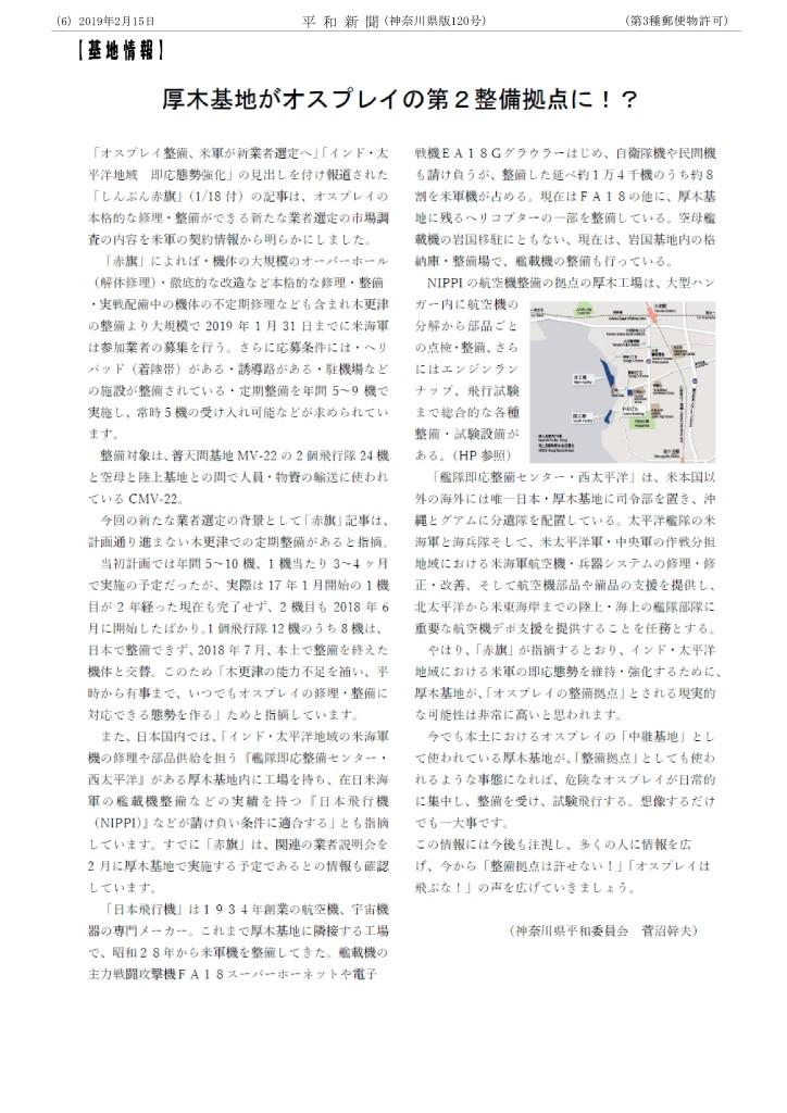 平和新聞19-2-1_PAGE0005