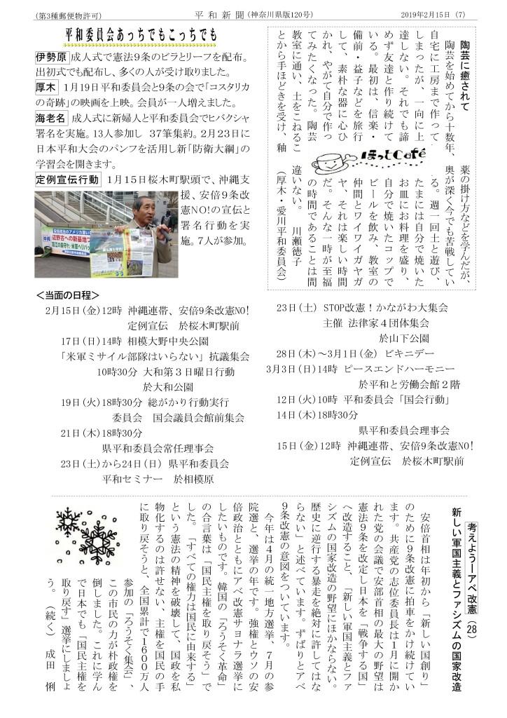 平和新聞19-2-1_PAGE0006