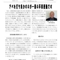 平和新聞19-2-1_PAGE0000