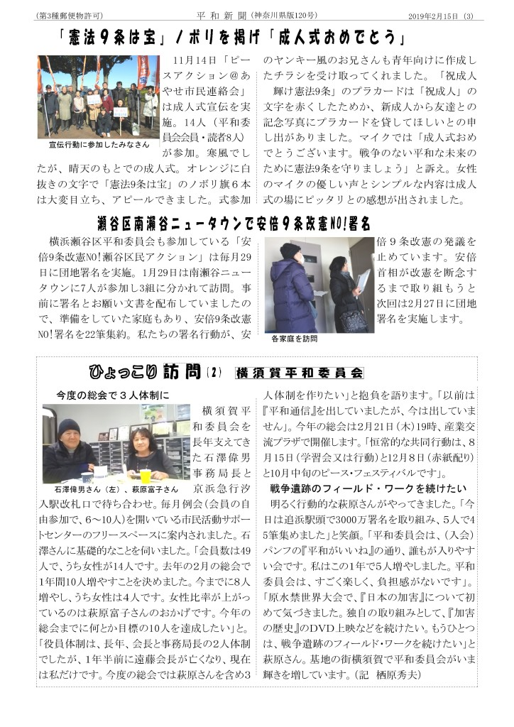 平和新聞19-2-1_PAGE0002