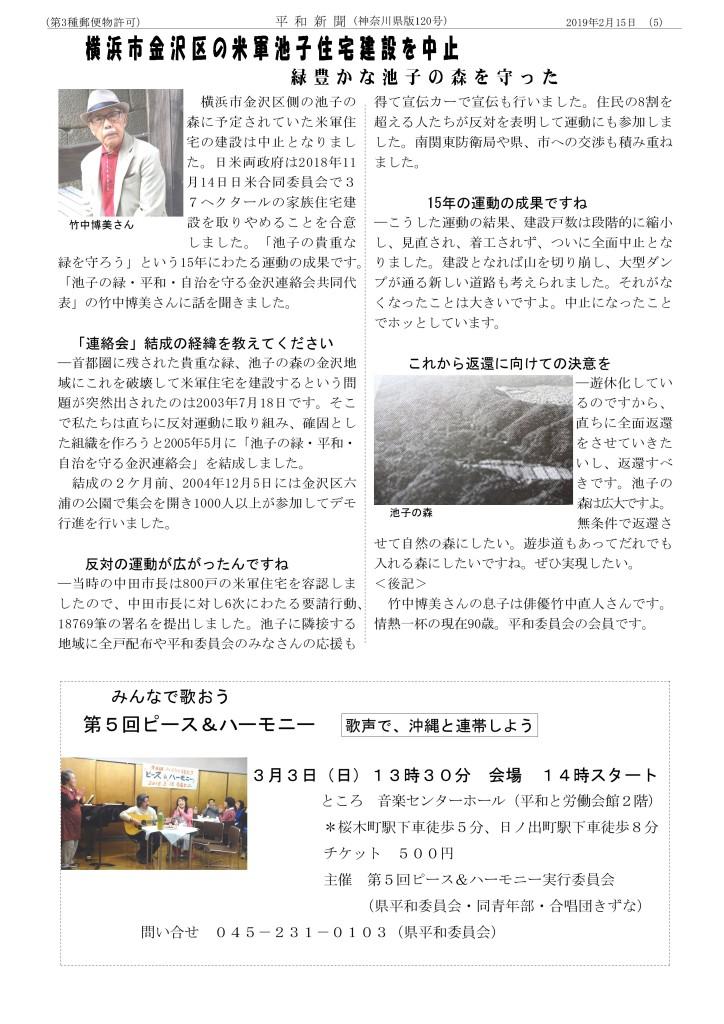 平和新聞19-2-1_PAGE0004