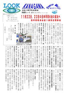 Peace Mail 資料提供ニュース 第622号
