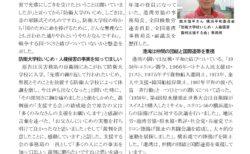 平和新聞 10月号