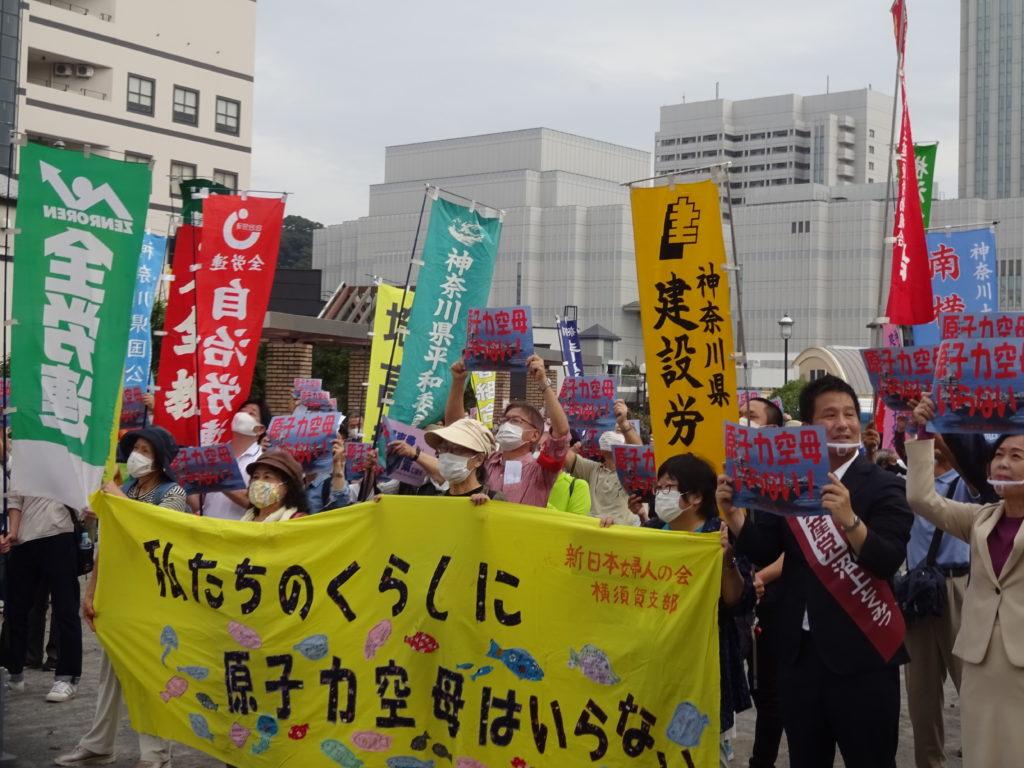 絵解き 10月4日 原子力空母はくるな!横須賀集会