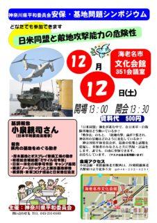 安保・基地問題シンポジウム 2020/12/12