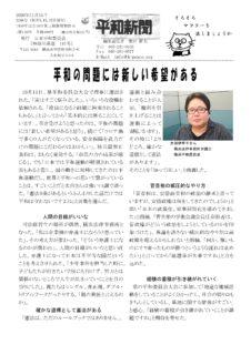 平和新聞 11月号