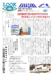 Peace Mail 資料提供ニュース 第634号