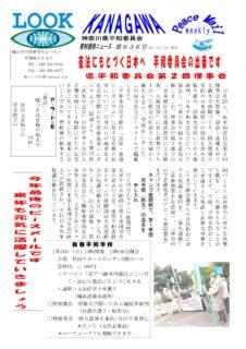 Peace Mail 資料提供ニュース 第637号