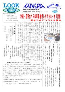Peace Mail 資料提供ニュース 第640号