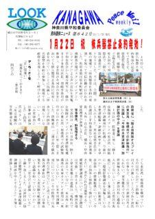 Peace Mail 資料提供ニュース 第642号