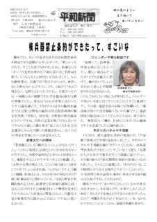 平和新聞 2月号