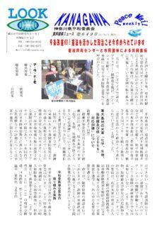 Peace Mail 資料提供ニュース 第649号
