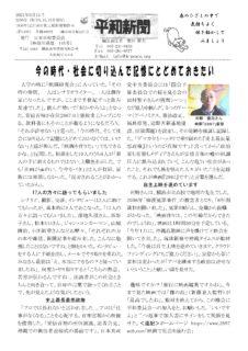 平和新聞 3月号