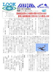 Peace Mail 資料提供ニュース 第663号