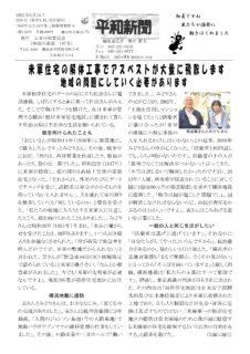 平和新聞 5月号
