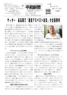 平和新聞 7月号